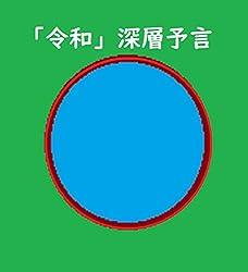 西暦2019年4月1日に新元号が「令和(れいわ)」になると発表されました。しかし、この令和には、日本や日本人の行く末が暗示されているとしたら、どうでしょう。知りたい人は、ご一読ください。信じるか信じないかは、あなた次第です。