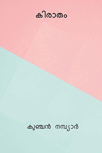 Kiratham ( Malayalam Edition ) por Kunchan Nambiar