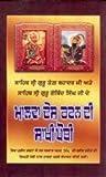 Sahib Sri Guru Tegh Bahadur Ji ate Sahib Sri Guru Gobind Singh Ji De Malwa Des Ratan Di Sakhi Pothi
