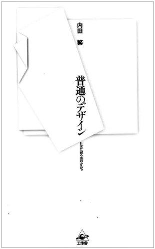 Futsu no dezain : Nichijo ni yadoru bi no katachi