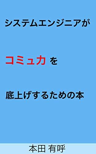 system enginir ga komyuryoku wo sokoage surutameno hon (Japanese Edition)