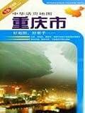 of Chongqing City / China Sheet Map (paperback)(Chinese Edition)