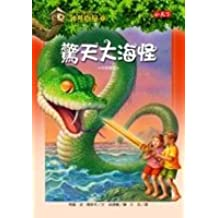 Summer Of The Sea Serpent (Magic Tree House)