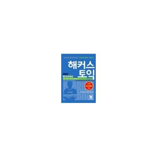 Hackers TOEIC Reading Intermediate_for Korean Speakers by David Cho