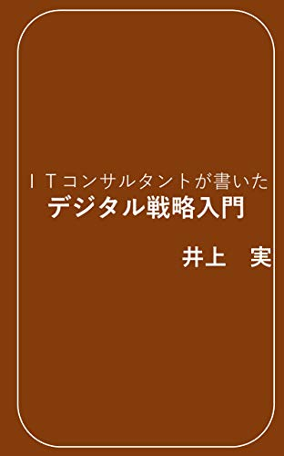 IT consulatant wroted digital transformation strategy primary knowledge (Japanese Edition)