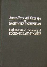 Economics and Finance par V. Anikin