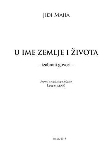 为土地和生命而写作——吉狄马加演讲集(塞尔维亚语)