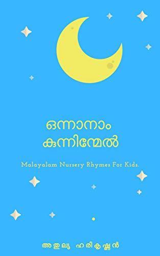 കുട്ടികവിതകൾ: malayalam nursery rhymes for kids (Malayalam Edition) por അതുല്യ ഹരികൃഷ്ണൻ