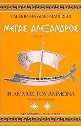 megas alexandros / μέγας αλέξανδρος