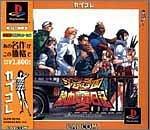 Rival Schools Evolution 2 (CapKore)[Japanische Importspiele]