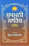 Sukhmani Sahib Steek