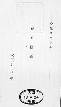Utorrent Descargar Haru to Shura: National Diet Library reprint edition En PDF Gratis Sin Registrarse
