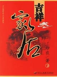 auspicious-home-paperbackchinese-edition