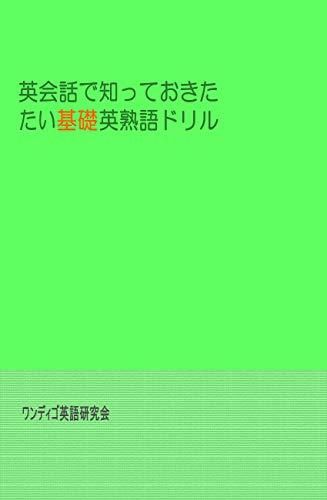 EIKAIWADE SHITTEOKITAI KISO EIJUKUGO DRILL (Japanese Edition)