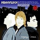 Ivanushki International. Podozhdi Menya (Russische Popmusik) [???????? International. ??????? ????]