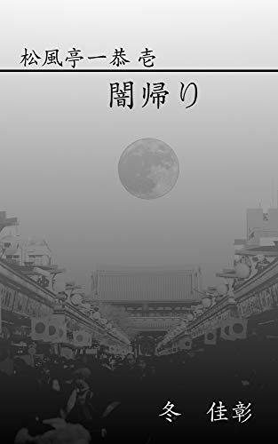 shoufuutei ikkyou ichi yamigaeri (Japanese Edition)