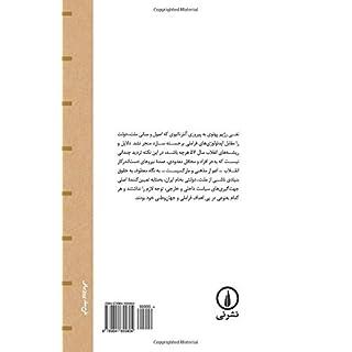 Elzamate Siasat Dar Asre Mellat-Dolat