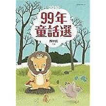99 Nian Tong Hua Xuan