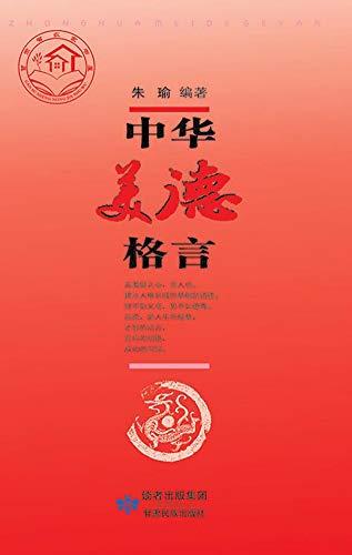中华美德格言 (English Edition)