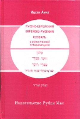 Russisch-Hebräisch /Hebräisch-Russisch Wörterbuch mit Lautschrift (Judaica Edition)