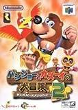 Banjo to Kazooie no Daibouken 2 (Banjo-Tooie),N64 Japanese Import [Nintendo 64] (japan import)