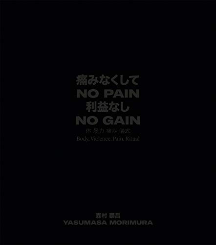 Yasumasa Morimura. No Pain No Gain: Body, Violence, Pain, - Tv Land Kostüm