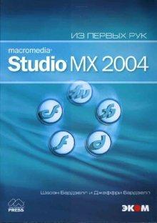 Macromedia Studio MX 2004 (+ CD-ROM)