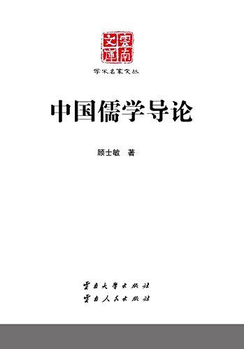 中国儒学导论