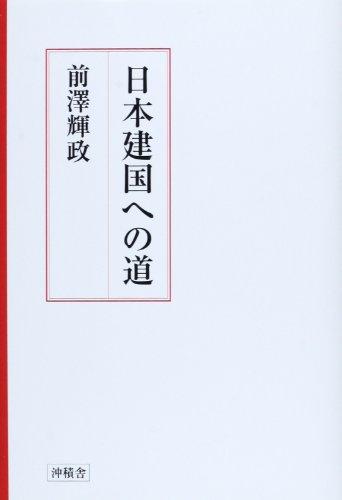 Nihon kenkoku eno michi.