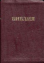 Biblija, exklusivnoe izdanie, kozhanyyj pereplet, Karta, futljar / Bibel. Russisch-Orthodox. Aufwendige Geschenkausgabe / (in Russischer Sprache / Russisch / Russian / kniga)