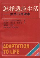 how to adapt to life: to maintain mental health(Chinese Edition)