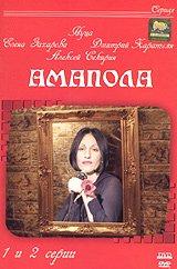Amapola (3 DVD) - russische Originalfassung [Амапола (3 Диска)]