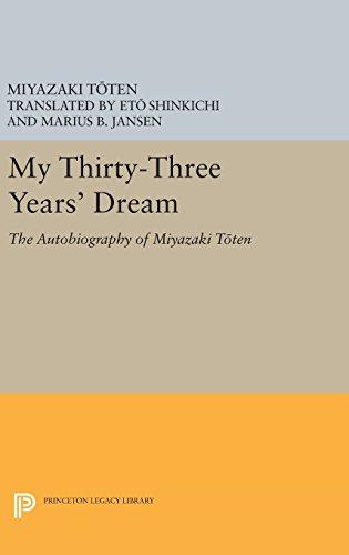 my-thirty-three-years-dream-the-autobiography-of-miyazaki-toten