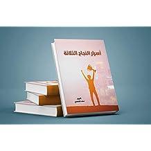 أسرار النجاح الثلاثة (Arabic Edition)