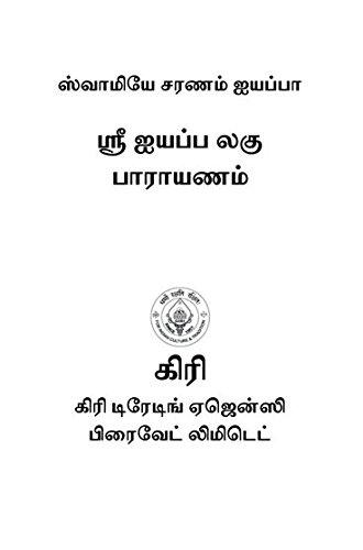 Sri Ayyappa Laghu Parayanam  (Tamil) por GIRI