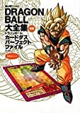 Dragon Ball Daizenshu: Cardass Perfect File Part 2 by Akira Toriyama (April 19,1996)