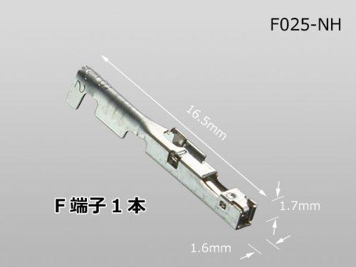 ●025型住友電装NHシリーズメス端子(S)/F025-NH