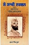 Sau Sakhi Darshan Arthat Karninama Mangal Prakash Samet