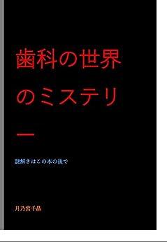 Shikanosekainomisuteri: Nazotokihakonohonnnoatode por Tsukinomiyachiaki