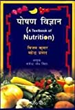 A Textbook Of Nutrition (Hindi)