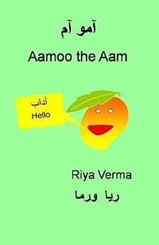 Aamoo the Aam (Urdu Children's Book Level 1 Reader) by [Verma, Riya]