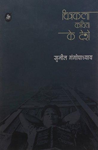 Chitrakala Kavita Ke Deshe