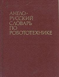 English-Russian Dictionary of Robotics