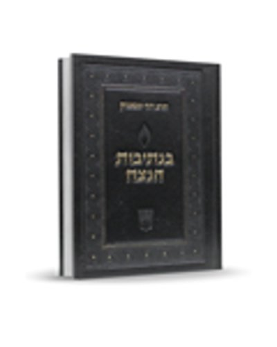 Descargar Libro Por los caminos de la Eternidad de Rab. David  Tabachnik