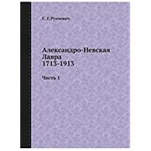 Aleksandro-Nevskaya lavra 1713-1913