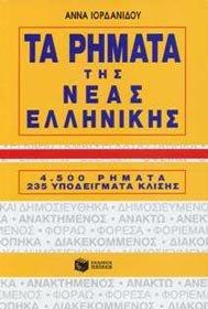les-dclinaisons-des-verbes-en-grec-moderne-ta-rimata-tis-neas-ellinikis