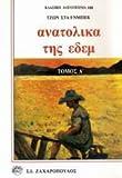 anatolika tis edem / ανατολικά της εδέμ