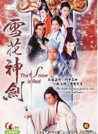 The Snow Is Red ATV Tv Series 40 EPS with 5 DVD / Cantonese Version / No Subtitles