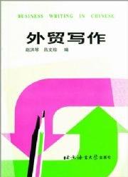 BUSINESS WRITING IN CHINESE par Zhao Hongqin
