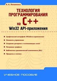 Tehnologiya programmirovaniya na C++. Win32 API-prilozheniya